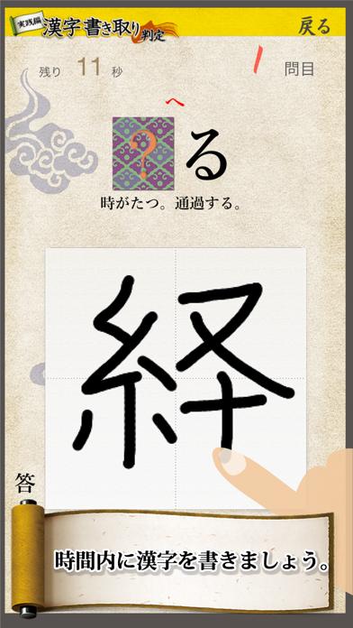 漢字書き取り判定 実践編 脳を鍛えるのおすすめ画像2