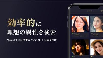 """フェリ恋-""""エリート会社員こそ最強"""" 新感覚アプリのスクリーンショット4"""