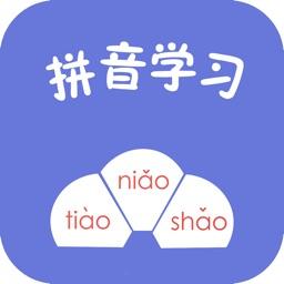 拼音小帮手--汉字拼音拼读基础学习