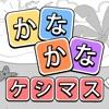 かなかなケシマス - 単語パズル 面白いゲーム - iPhoneアプリ