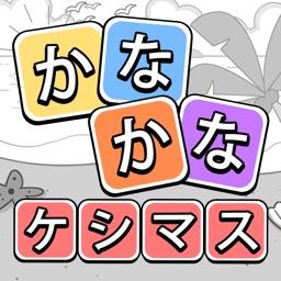かなかなケシマス - 単語パズル 面白いゲーム