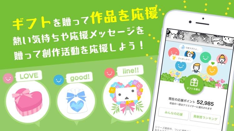 ニコニコ漫画 - 雑誌やWEBの人気マンガが読める screenshot-3
