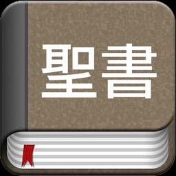 The Japanese Bible for iPad