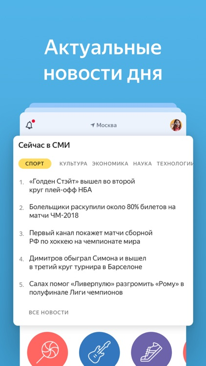 Яндекс screenshot-8