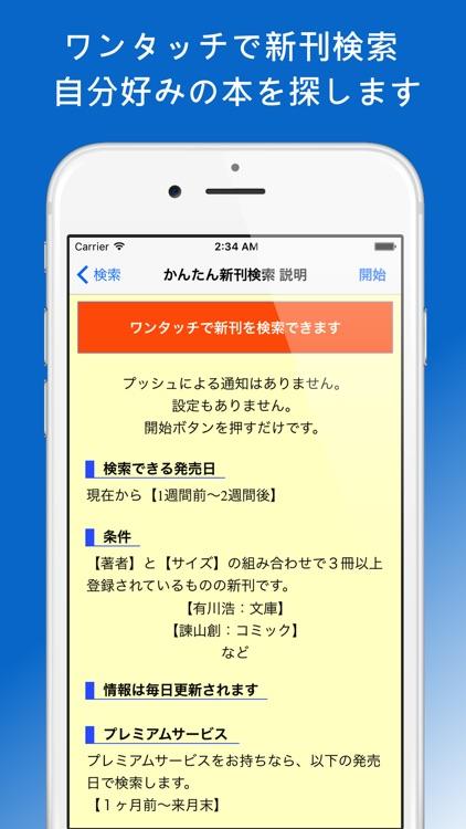 蔵書マネージャー(書籍管理・新刊検索・フォルダでの整理) screenshot-4