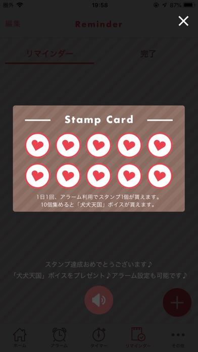 花乃まりあ アラーム&タイマー screenshot1