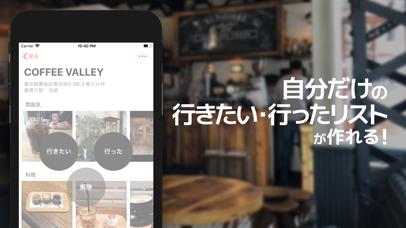 写真で見つかるNo.1カフェアプリ - CafeSnapのおすすめ画像4