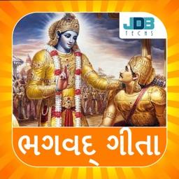 Bhagwat Gita in Gujarati