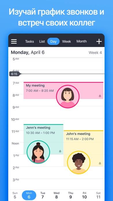 Скриншот №6 к Calendars – Календарь и Планер