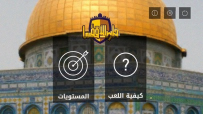 حارس الاقصى Screenshot 9