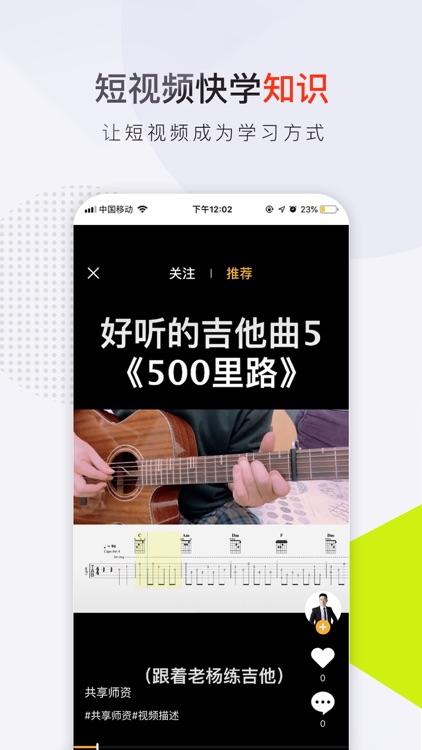 共享师资-一站式综合教育平台 screenshot-3