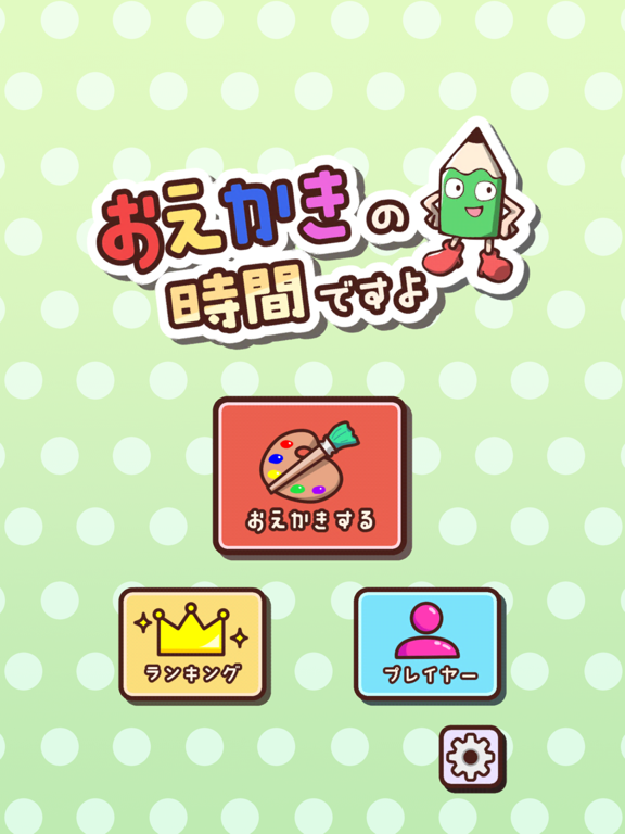 おえかきの時間ですよ - お絵かきクイズオンラインゲームのおすすめ画像4