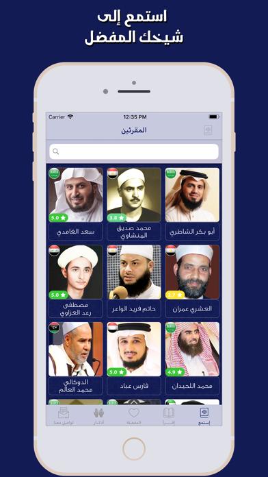 iLove Quran :أحب القران الكريملقطة شاشة1