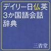 デイリー日仏英3か国語会話辞典【三省堂】(ONESWING)