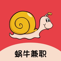 蜗牛直聘-兼职找工作赚钱神器