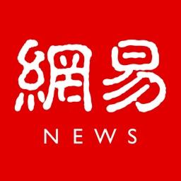 网易新闻-新闻快报头条资讯娱乐小视频