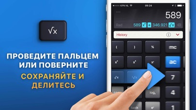 Screenshot for Калькулятор HD in Russian Federation App Store