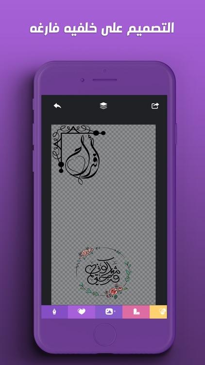المُصممْ - الكتابة على الصور screenshot-0