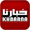 KHBARNA
