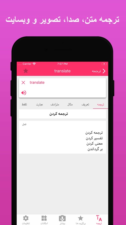 دیکشنری + : ترجمه فارسی screenshot-0