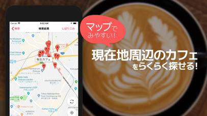 写真で見つかるNo.1カフェアプリ - CafeSnapのおすすめ画像2