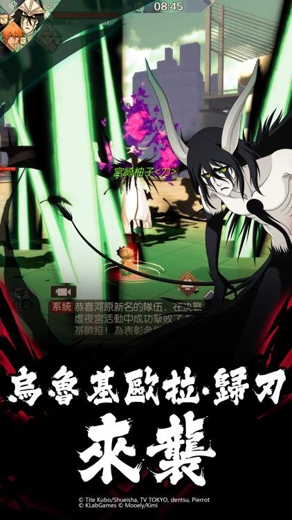 死神BLEACH-正版授權手遊 screenshot-3