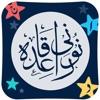 Noorani Qaida – Learn Quran - iPhoneアプリ