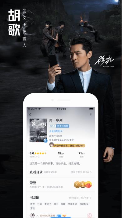 QQ阅读--看小说大全的电子书阅读神器のおすすめ画像4