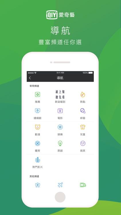 愛奇藝 screenshot-9