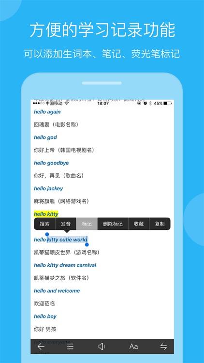 欧路英语词典 Eudic 增强版 screenshot-3