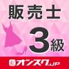 販売士3級 試験対策・問題勉強アプリ-オンスク.JP - iPhoneアプリ