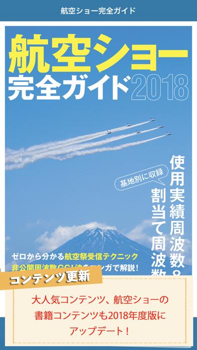 周波数帳2019 screenshot1