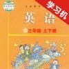 教科版广州小学英语三年级上下册