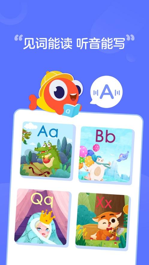 伴鱼自然拼读-少儿英语儿童启蒙教育(图2)