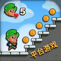 小妖精世界 (Lep's World Z) 最佳经典平台游戏