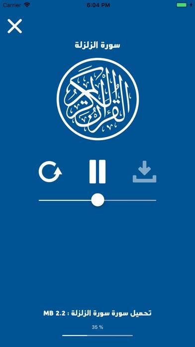 القرآن الكريم مترجم بالصوت screenshot 5