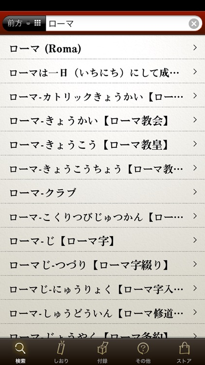 Daijisen Jpn-Jpn Dictionary screenshot-1