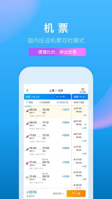 携程旅行-订酒店机票火车票 用于PC