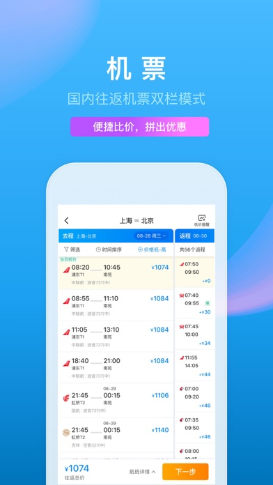 Screenshot #3 pour 携程旅行-订酒店机票火车票