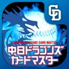 中日ドラゴンズカードマスター - iPhoneアプリ