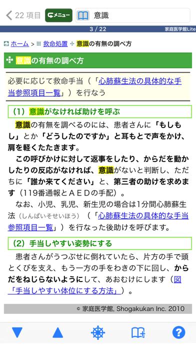 家庭医学館Lite 応急手当編【小学館】(ONESWING) ScreenShot5