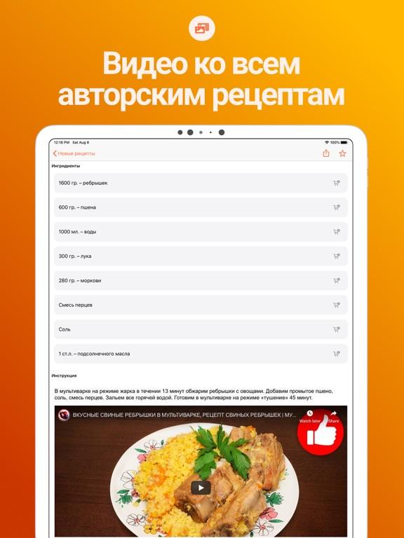 Рецепты на каждый день с фото screenshot 14