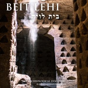 Beit Lehi - Books app