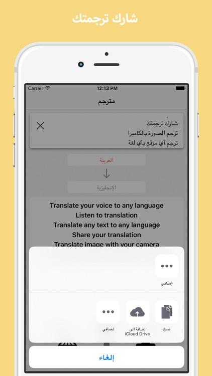 مترجم عربي screenshot-4