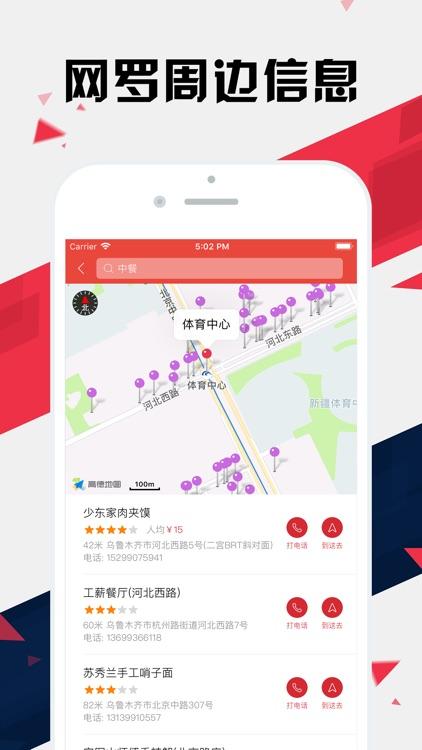 乌鲁木齐地铁通 - 乌鲁木齐地铁公交出行查询app screenshot-5