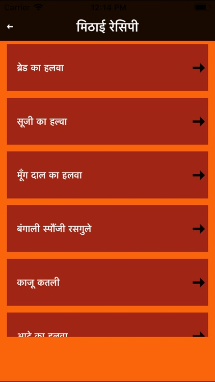 Indian Food Recipes In hIndi