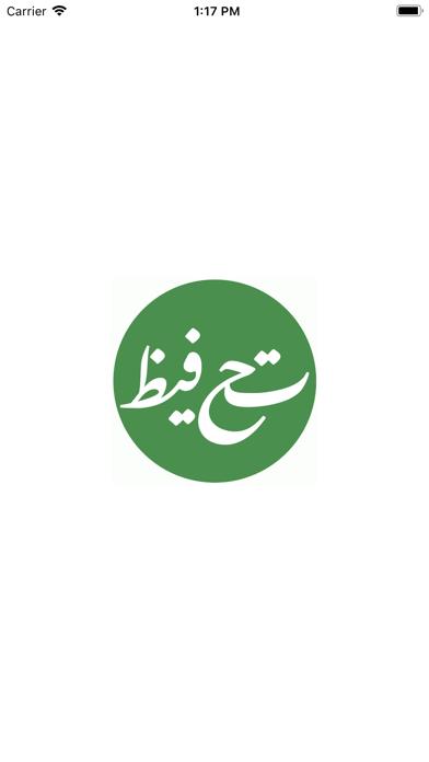 تحفيظ القرآن الكريم  Tahfiz screenshot 1