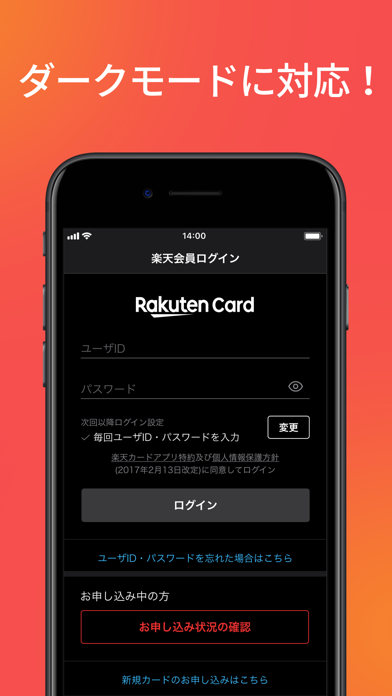 楽天カード ScreenShot3