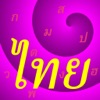Read Thai Alphabet