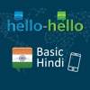 Learn Hindi Vocabulary HH - iPhoneアプリ